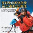El chino Jianfeng Rao  (Danwei)